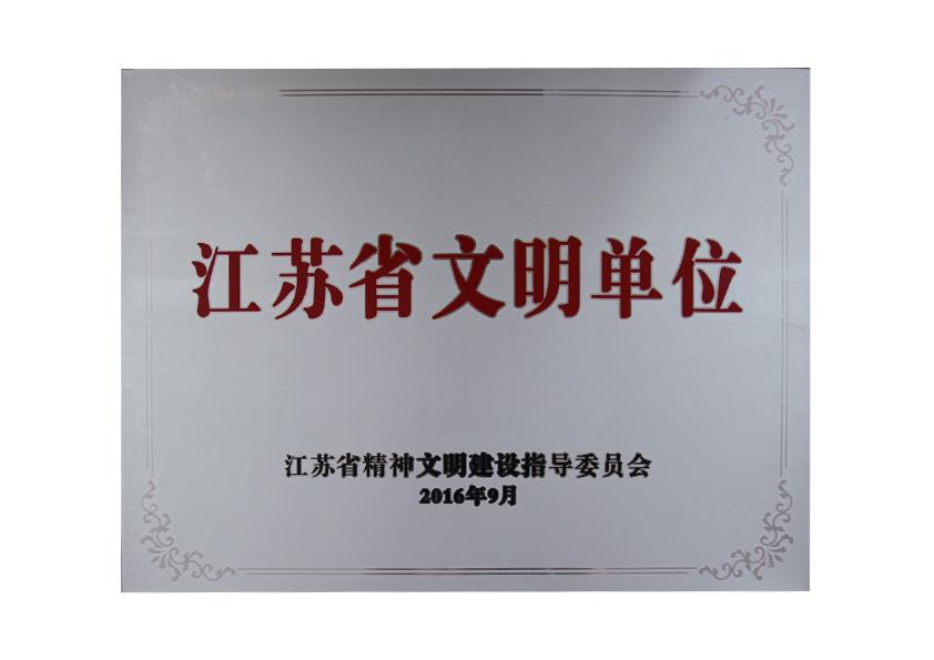 """2016年9月江苏省精神文明建设指导委员会授予""""江苏省文明单位"""""""