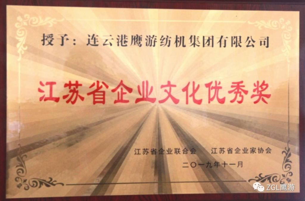 """2019年江苏省企业联合会授予""""江苏省企业文化优秀奖"""""""