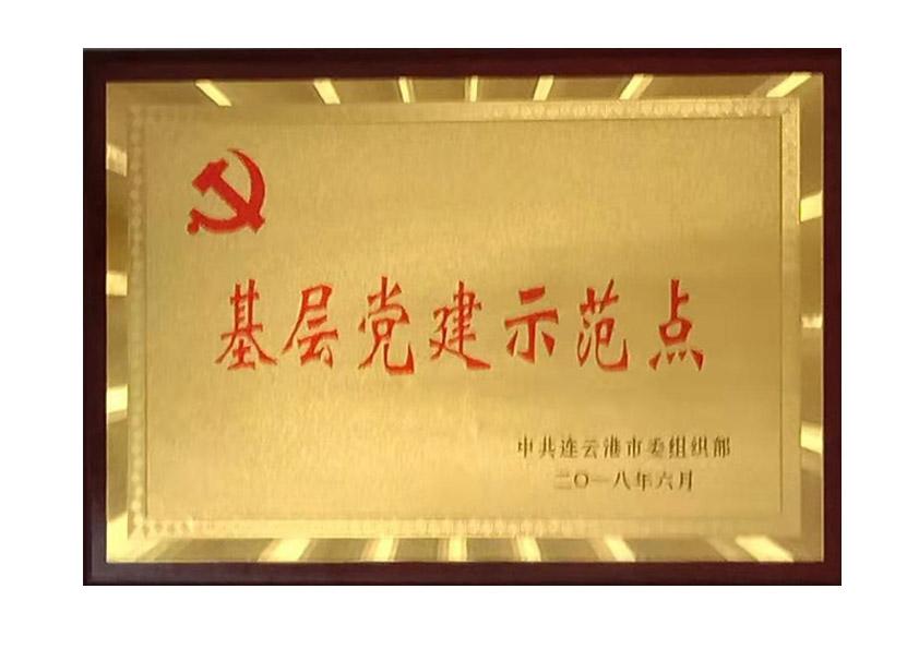 """2018年荣获连云港市委组织部""""基层党建示范点"""""""