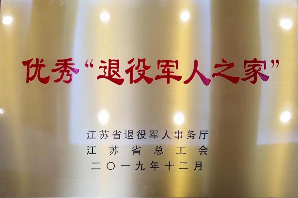 """2019年江苏省退役军人事务厅授予""""优秀退役军人之家"""""""