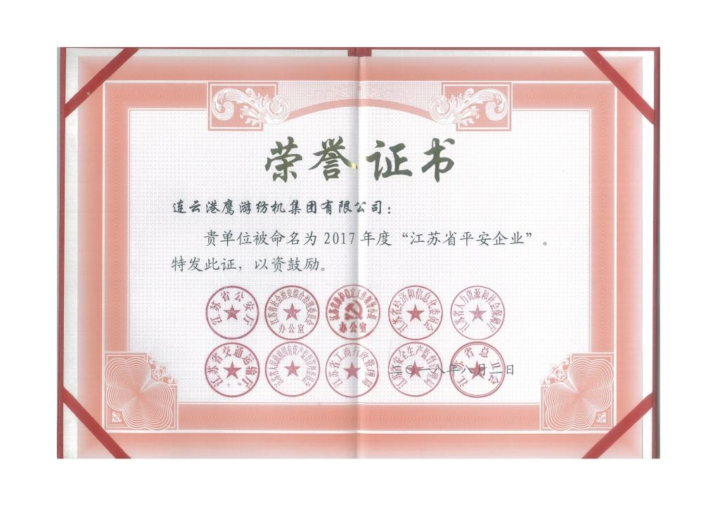 """2018年江苏省公安厅等十个部门授予""""江苏省平安企业"""";"""