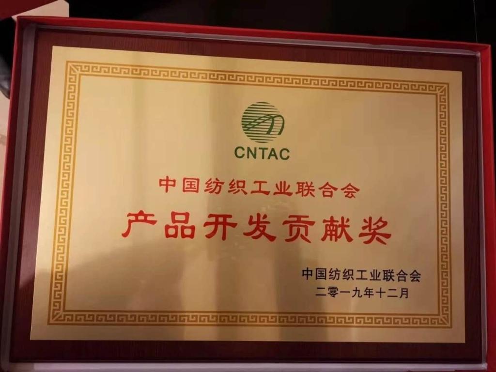 """2019年中国纺织工业联合会授予""""产品开发贡献奖"""""""