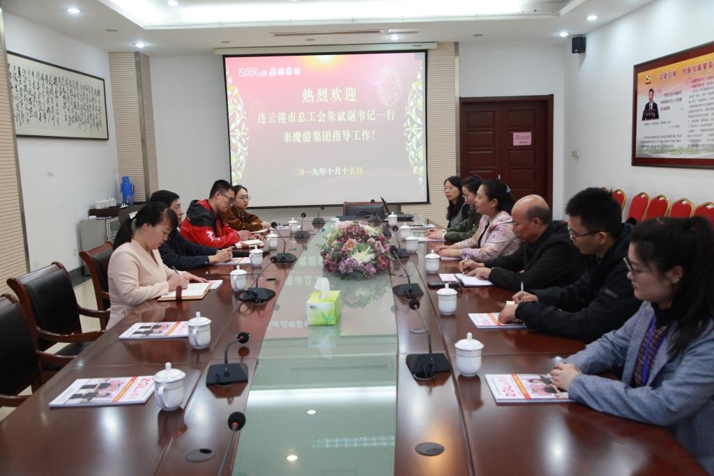 2019年10月15日,连云港市总工会朱斌副书记来亿博团队全天实施计划官网集团指导工作